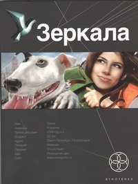 Колодан Дмитрий - Зеркала. Кн. первая. Маскарад обложка книги