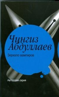 Абдуллаев Ч.А. - Зеркало вампиров обложка книги