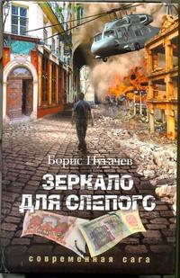 Пугачев Б.Л. - Зеркало для слепого обложка книги