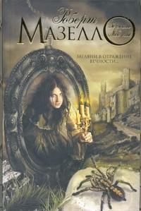 Мазелло Роберт - Зеркало Медузы обложка книги