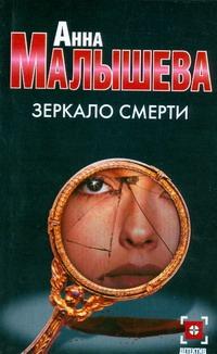 Малышева А.В. - Зеркало смерти обложка книги