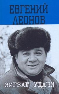Зигзаг удачи Леонов Е.П.