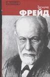 Касафонт Х.Р. - Зигмунд Фрейд обложка книги