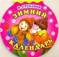 Нитылкина Е., Реброва Н., Степанов В.Д. - Зимний календарь обложка книги