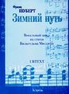 Шуберт Ф. - Зимний путь. Ор. 89 обложка книги