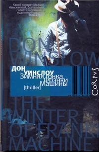 Уинслоу Дон - Зимняя гонка Фрэнки Машины обложка книги