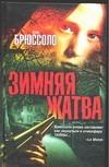 Брюссоло Серж - Зимняя жатва обложка книги