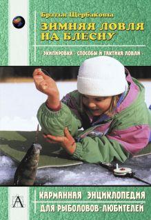 Щербаков В.Г. - Зимняя ловля на блесну обложка книги