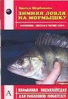 Щербаков В.Г. - Зимняя ловля на мормышку обложка книги