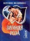 Зимняя роза обложка книги
