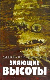 Зиновьев А.А. - Зияющие высоты обложка книги