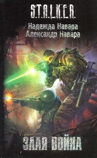 Навара Александр - Злая война обложка книги