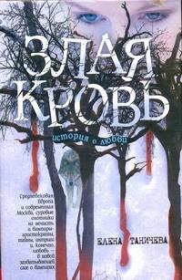 Таничева Елена - Злая кровь обложка книги