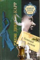 Карр Дж.Д. - Зловещий шепот' обложка книги