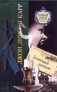 Зловещий шепот обложка книги