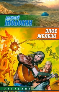 Злое железо Молокин А.