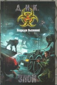 Выставной В. - Злой обложка книги