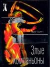 Злые компаньоны обложка книги