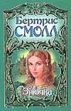 Смолл Б. - Злючка обложка книги
