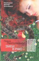 Змеи в раю