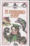Семенов Д.В. - Змеи, крокодилы, черепахи' обложка книги