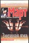 Март М. - Змеиная яма обложка книги
