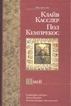 Касслер К. - Змей обложка книги