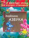 Воронцова М.Г. - Знайкина азбука обложка книги