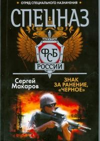 Макаров Сергей - Знак за ранение,черное обложка книги