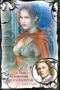 Хилл Джой - Знак королевы вампиров обложка книги