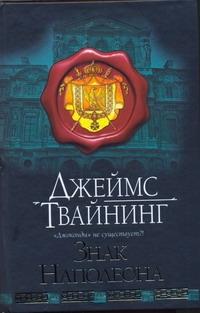 Твайнинг Д. - Знак Наполеона обложка книги