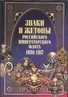 Доценко В.Д. - Знаки и жетоны Российского Императорского флота 1696-1917' обложка книги