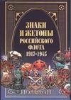 Знаки и жетоны Российского флота, 1917-1945