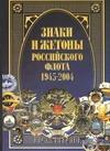 Знаки и жетоны Российского флота, 1945 - 2004. [В 2 ч.] Ч. 1 Доценко В.Д.