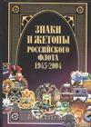 Доценко В.Д. - Знаки и жетоны Российского флота, 1945 - 2004. [В 2 ч.] Ч. 2 обложка книги
