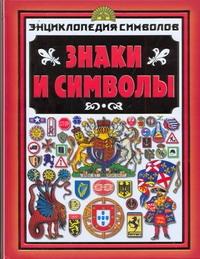 Знаки и символы Нагаев В.Г.