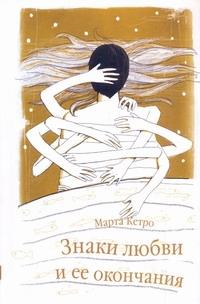 Кетро Марта - Знаки любви и её окончания обложка книги