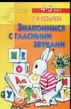 Козырева Л. М. - Знакомимся с гласными звуками обложка книги
