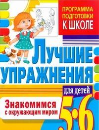 Гаврина С.Е. - Знакомимся с окружающим миром. Лучшие упражнения для детей 5-6 лет обложка книги