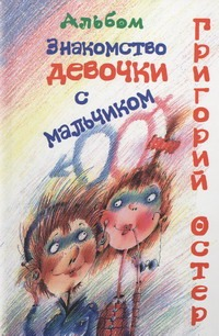 Остер Г.Б. - Знакомство девочки с мальчиком обложка книги