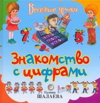 Шалаева Г.П. - Знакомство с цифрами обложка книги