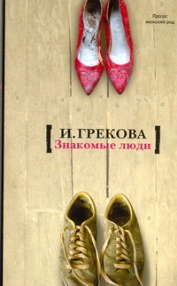 Грекова И. - Знакомые люди обложка книги