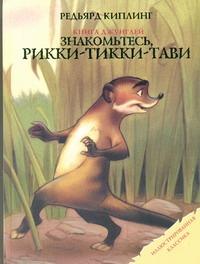 Знакомьтесь, Рикки-Тикки-Тави обложка книги