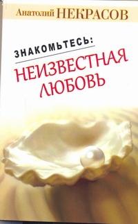 Знакомьтесь: неизвестная любовь Некрасов А.А.