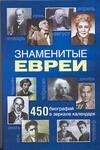 Маляр Иосиф - Знаменитые евреи. 450 биографий в зеркале календаря обложка книги