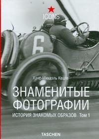 Кецле Ханс-Михаэ - Знаменитые фотографии. История знакомых образов, 1827-1926 обложка книги