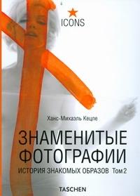 Кецле Ханс-Михаэ - Знаменитые фотографии. История знакомых образов, 1928-1991 обложка книги