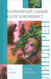 Знаменитый сыщик Калле Блюмквист обложка книги
