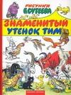 Блайтон И. - Знаменитый утенок Тим' обложка книги