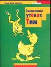 Знаменитый утенок Тим обложка книги